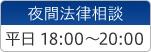 夜間法律相談 平日18:00〜20:00