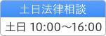土日法律相談 土日10:00〜16:00