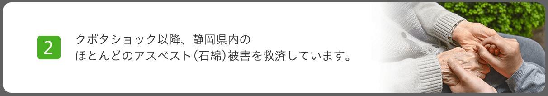 クボタショック以降、静岡県内のほとんどのアスベスト(石綿)被害者を救済しています。