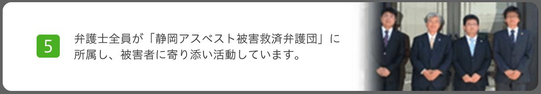 弁護士全員が「静岡アスベスト被害救済弁護団」に所属し、被害者に寄り添い活動しています。